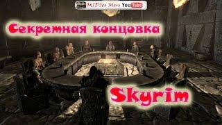 Конец гражданской войны Skyrim #2 / The real ending Skyrim #2