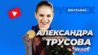 Александра Трусова фигуристка призер чемпионата мира биография