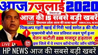 Himachal Pradesh News In Hindi, Latest हिमाचल प्रदेश न्यूज़ | आज 7 जुलाई 2020 बड़ी खबरें - EN HINDI