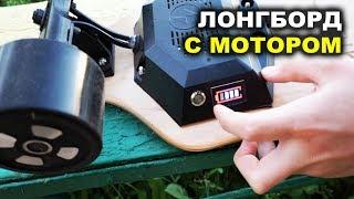Лонгборд с Мотором - Первые впечатления. Электрический скейтборд Boosted Board