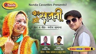 O Sajani |Singer Manoj Singh Samant| New Uttrakhandi Kumauni Song