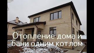 Отопление частного дома 240 кв. м. и бани 100 кв. м. от одного котла.