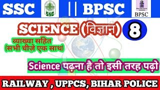 Science questions part 8 | Science के महत्वपूर्ण प्रश्नों का संग्रह| Science for SSC EXAM IN HINDI |