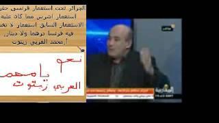 نعم يا رجل الجزائر العربي الزيتوت الحر