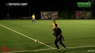 Футбол 8х8. Global - Легион 2. Тур 9