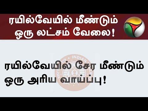 ரயில்வேயில் மீண்டும் ஒரு லட்சம் வேலை!   Latest Railway Jobs Notifications 2019 #RailwayJobs #Tamil