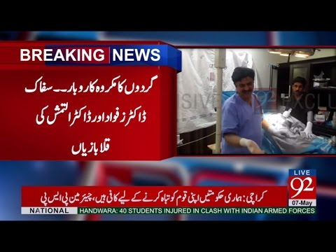 92 News exposed another mega scam of illegal kidney transplant 07-05-2017 -  92NewsHDPlus