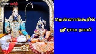 தென்னாங்கூரில் ஸ்ரீ ராம நவமி | Sri Rama Navami | Ram Ram | Sri Ramajayam | Britain Tamil Bhakthi