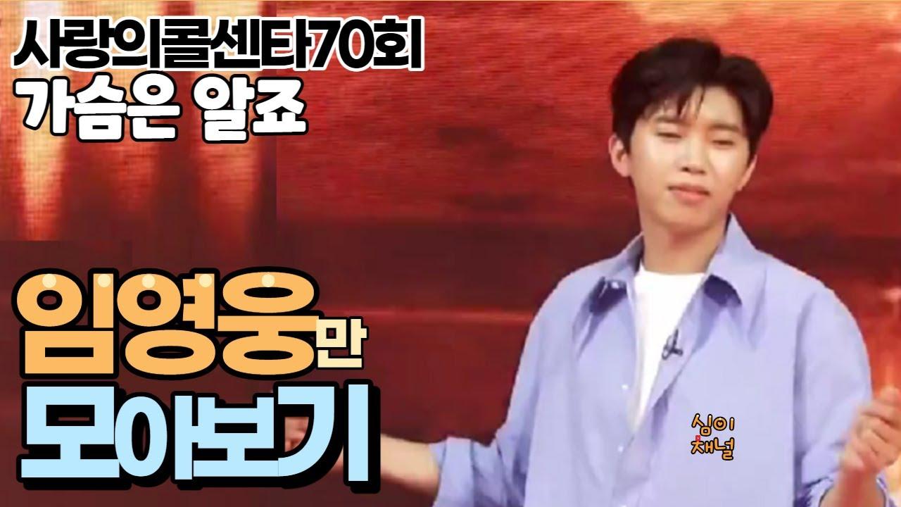 임영웅 모아보기, 사랑의콜센타70회|트로트닷컴