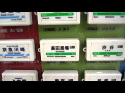Tokyo JR Train Music! Takadanobaba Keychain