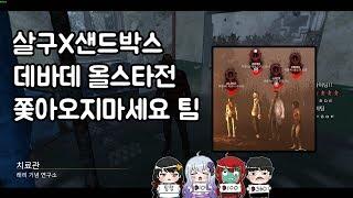 [별고쿠] 살구X샌드박스 데바데 올스타전 4강 프레디 …