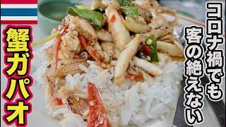 【衝撃のガパオ】パタヤで今年一番美味しいタイ料理と遭遇しました。