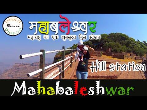 खूबसूरत पंचगनी और महाबळेश्वर हिल स्टेशनों के पॉईंट्स कि जानकारी Mahabaleshwar Hill station