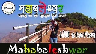 खूबसूरत पंचगनी और महाबळेश्वर हिल स्टेशन के पॉईंट्स कि जानकारी Mahabaleshwar Hill station