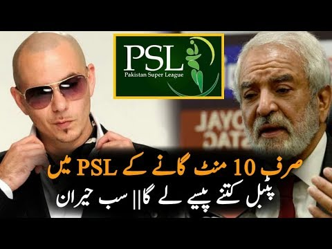 PSL Opening Ceremony 2019 || How Much Amount PCB Give To Pitbull For 10 Minutes Performers Mp3