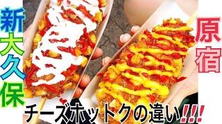 原宿と新大久保のチーズハットグ(チーズドッグ)の違いを調査したら、違いは◯◯だった!!!!!