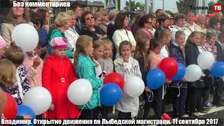 Без комментариев. Открытие движения по Лыбедской магистрали. Владимир, 11-е сентября 2017