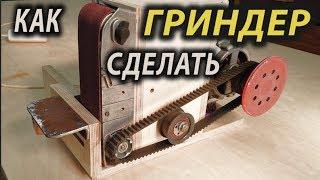 Как сделать гриндер с двигателем от стиралки