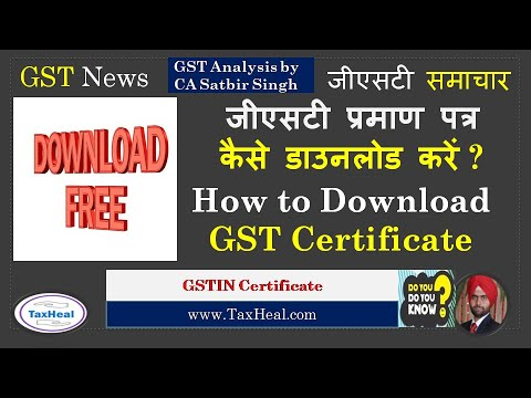 how to download gst certificates from gst portal india youtube