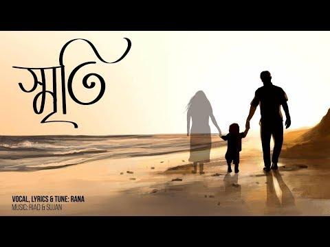 Smriti | স্মৃতি | Rana | Official Music Video | Bangla New Song | Best Melody of 2018