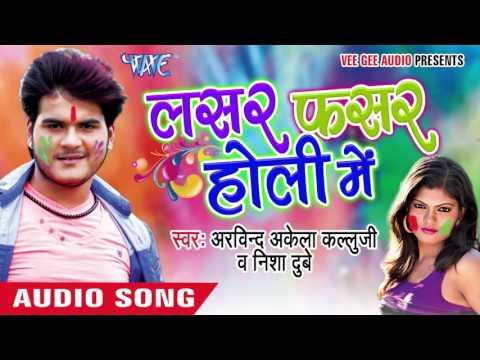 तोहर मोट पिचकारियाँ - Lasar Fasar Holi Me   Arvind Akela Kallu Ji   Bhojpuri Holi Song 2016