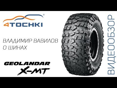 Видеообзор шины Yokohama Geolandar X-M/T