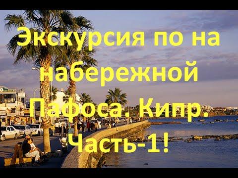 Кипр - набережная Пафоса. Цены на жизнь