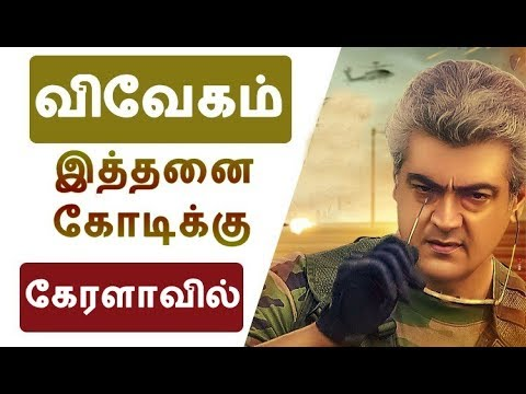 Vivegam Movie Sold Out In Kerala For Huge Price | Thala Ajith