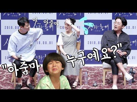 누가 귀여운 향기 선생님을 '아줌마'로 만들었나? : 영화 '신과함께' 스페셜GV : 롯데시네마 월드타워 21관 쌍천만 관객 기념