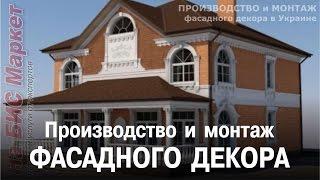 Производители фасадного декора: Украина, Днепропетровск, Днепр(Звоните в Днепропетровске: (067) 936-10-37, (050) 93-23-117 (сайт - http://nabis.com.ua/publ/1-1-0-3). Мы - производители фасадного декора,..., 2015-10-13T18:34:28.000Z)