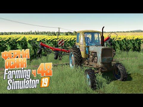 Стрим Находка в поле, новые подробности - ч48 Farming Simulator 19