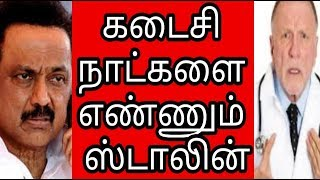 M.K.STALIN| DMK |COUNTING |LAST |DAYS |SECRET| REVEALED