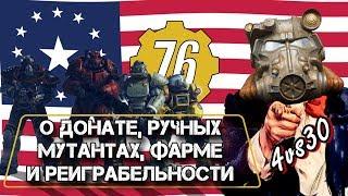 Fallout 76 - ОНЛАЙН ДОНАТ ГЕЙМПЛЕЙ РУЧНЫЕ МУТАНТЫ И ФАРМ