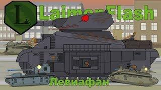 LaimenFlash: ЛЕВИАФАН. Мультики про танки