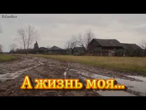 АЛЕКСЕЙ МЕДВЕДЕВ - А ЖИЗНЬ МОЯ...