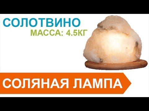 Лампа солевая Скала купить в интернет магазине доставка курьером .
