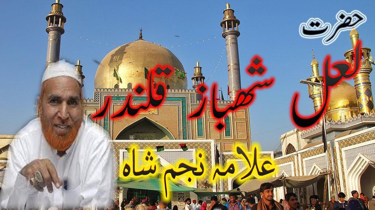 Najam Ali Shah Bayen || Lal Shahbaz Qalandar Full History || 2018 New