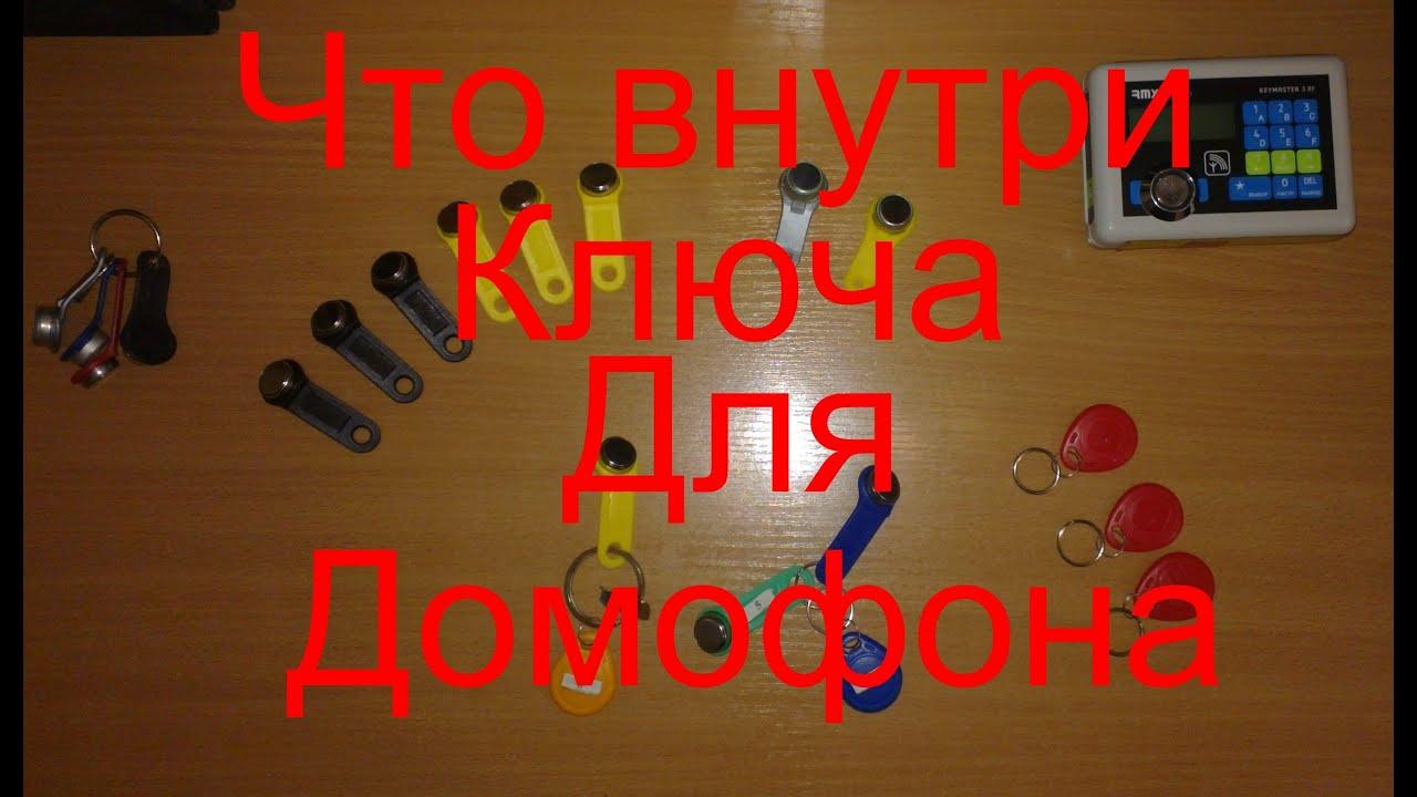 Что внутри ключей для домофона и как это работает