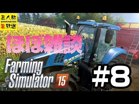 【三人称】Farming Simulator15 #8 【生放送】
