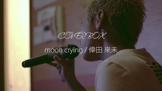moon crying 倖田 來未 cover