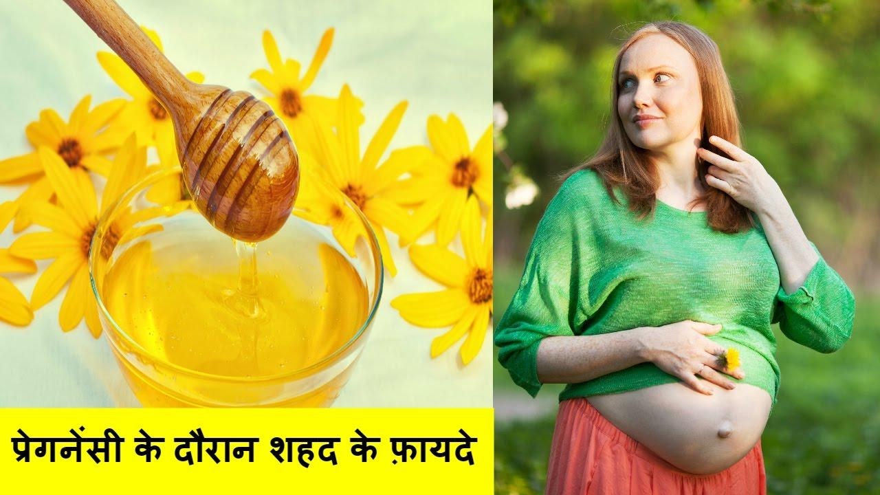 प्रेगनेंसी के दौरान शहद के फ़ायदे/benefits of honey during pregnancy/honey  during pregnancy is safe