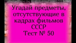Тест 50. Угадай предметы, отсутствующие в кадрах фильмов СССР