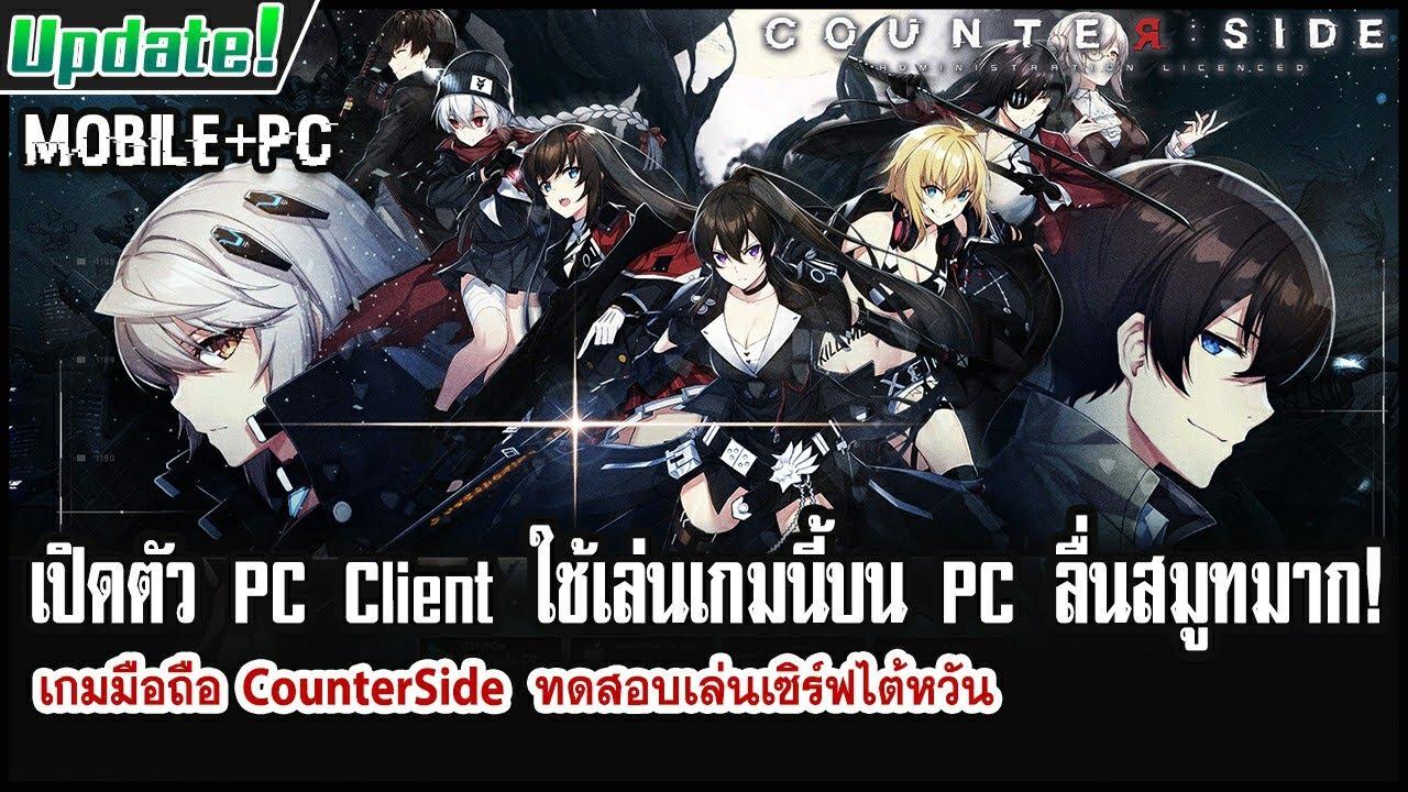 CounterSide EP.21 : ทดสอบตัว PC Client สำหรับใช้เล่นเกมนี้บน PC ลื่นสมูทมาก โคตรชอบ!!
