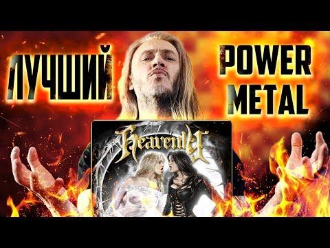 ХОРОШАЯ МУЗЫКА | Heavenly - Carpe Diem (2009) | Обзор альбома | Французский Power Metal