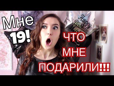 МОИ ПОДАРКИ НА 18 ЛЕТ И 1 ГОД (19 ЛЕТ)!!!