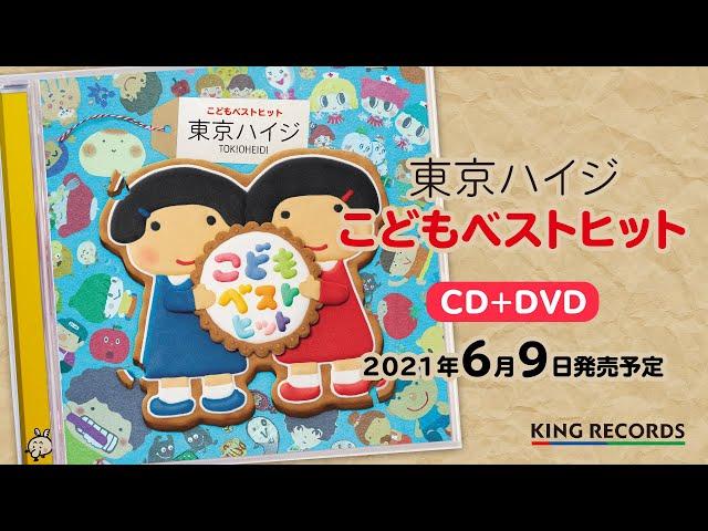 「こどもベストヒット(CD+DVD)」発売決定!《東京ハイジ》