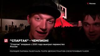 видео «Спартак» впервые с 2001 года стал чемпионом России по футболу