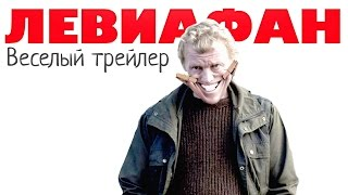 """Веселый трейлер """"Левиафан"""""""
