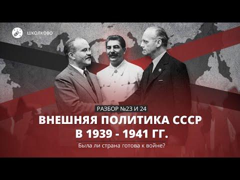 💥Старт интенсива: Внешняя политика СССР в 1939 - 1941 гг. Была ли страна готова к войне? №23 и 24