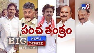 Big News Big Debate || AP by elections : YCP or TDP, who will win? || Rajinikanth TV9